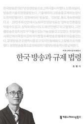 한국 방송과 규제 법령