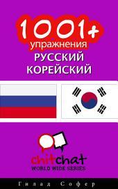 1001+ упражнения Pусский - корейский
