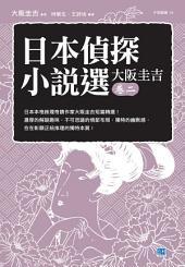 日本偵探小說選 大阪圭吉 卷二: 日本本格推理奇蹟作家大阪圭吉短篇精選!