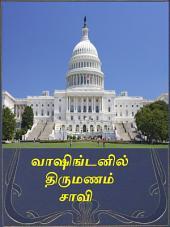 Washington-il Thirumanam: வாஷிங்டனில் திருமணம்