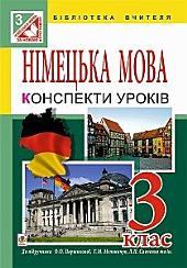 Німецька мова. Конспекти уроків 3 клас