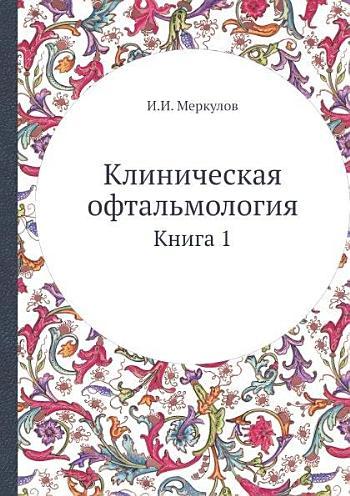 [PDF] FREE BOOK Клиническая офтальмология by И.И. Меркулов ...