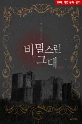 [합본] 비밀스런 그대 (전2권/완결)