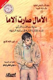 الآمال صارت آلاماً: رواية من الأدب التركي: رابطة الأدب الإسلامي العالمية