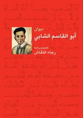 ديوان ابو القاسم الشابي