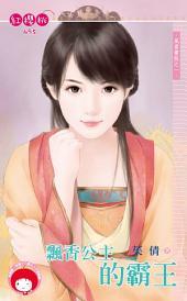 飄香公主的霸王~風雲書院之一《限》: 禾馬文化紅櫻桃系列492