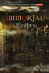 Immortal ซากสุสาน