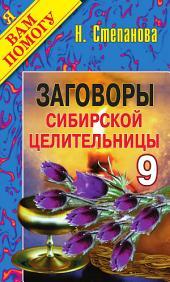 9. Заговоры сибирской целительницы