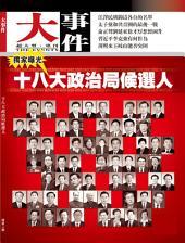 《大事件》第2期: 十八大政治局候選人(PDF)