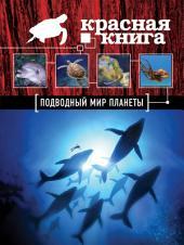 Красная книга. Подводный мир планеты