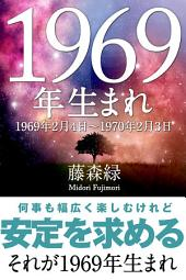 1969年(2月4日〜1970年2月3日)生まれの人の運勢