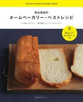 荻山和也的麵包機食譜: 荻山和也のホームベーカリー・ベストレシピ