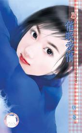 催眠愛情《限》: 禾馬文化甜蜜口袋系列429