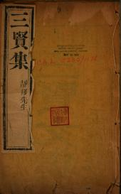 三賢文集: 十二卷