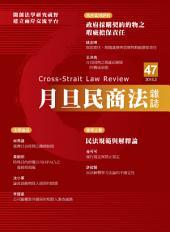 月旦民商法雜誌第47期