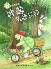 動物也傳奇 神龜快遞公司