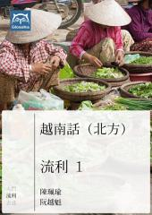 Glossika 北越南語 流利 1(電子書 + MP3 聲音檔): 大量句子聽說訓練
