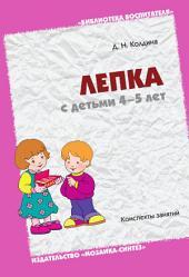 Лепка с детьми 4-5 лет: конспекты занятий