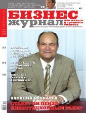 Бизнес-журнал, 2008/18: Пензенская область