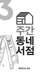주간 동네서점 3호 봉천동 거리의 봄