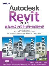 Autodesk Revit 2014建築與室內設計絕佳繪圖表現 (電子書)