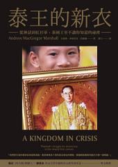 泰王的新衣: 從神話到紅衫軍,泰國王室不讓你知道的祕密