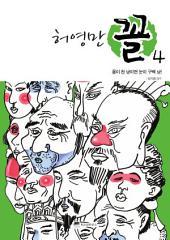 허영만 『꼴』 4권 - 몸이 천 냥이면 눈이 구백 냥!