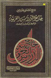 كتاب النحو - جامع الدروس العربيه -