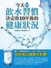 今天的飲水習慣,決定你10年後的健康狀況: 喝出健康與長壽