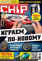 CHIP. Журнал информационных технологий: Выпуски 9-2014