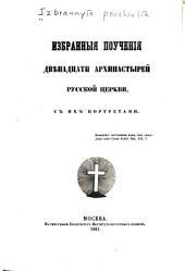 Избранныя поученія, двѣнадцати Архипастырей Русской церкви