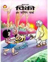 Pinki and Jogging Park Hindi
