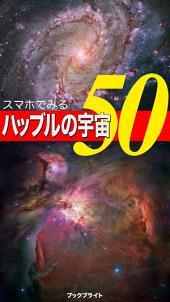 スマホでみるハッブルの宇宙50