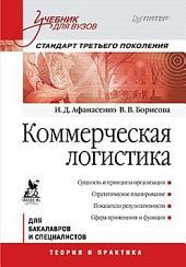 Коммерческая логистика: Учебник для вузов. Стандарт третьего поколения
