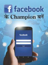 Facebook Ke Champion Bane