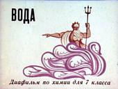 Вода (Диафильм)