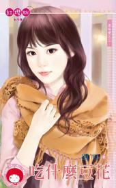 吃什麼豆花~原味愛之三: 禾馬文化紅櫻桃系列695