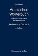 Arabisches Worterbuch Fur Die Schriftsprache Der Gegenwart PDF