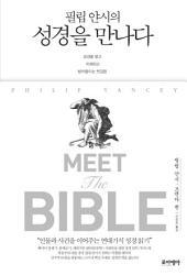 필립 얀시의 성경을 만나다