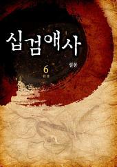 십검애사 6권 완결