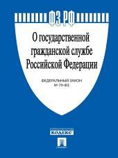 ФЗ РФ «О государственной гражданской службе Российской Федерации»