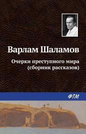 Очерки преступного мира (сборник рассказов)