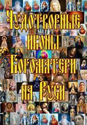 Чудотворные иконы Богоматери на Руси