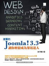 進擊的Joomla! 3.3 : 讓你輕鬆成為架站達人: MU21402