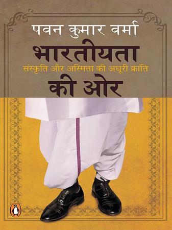 Bharatiyata Ki Ore PDF