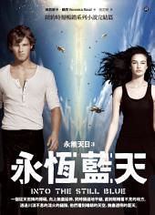 永恆藍天(永無天日3): 《紐約時報》暢銷系列小說精彩完結篇
