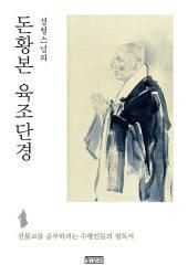 성철 스님의 돈황본 육조단경 : 선불교를 공부하려는 수행인들의 필독서