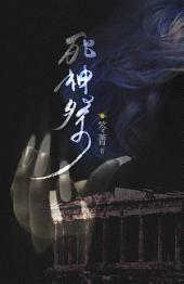 異遊鬼簿II【6】死神祭