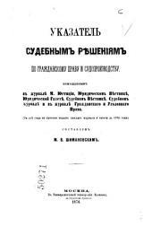 Указатель судебным рѣшеніям по гражданскому праву и судопроизводству