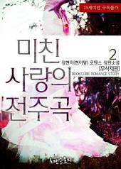 미친 사랑의 전주곡 2 (무삭제판) (완결)